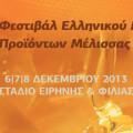 5o Φεστιβάλ Ελληνικού Μελιού και Προϊόντων Μέλισσας