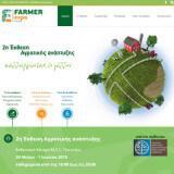 2η Έκθεση Αγροτικής ανάπτυξης - Farmer expo 2015