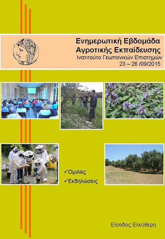 Εβδομάδα Αγροτικής Εκπαίδευσης - ΙΓΕ