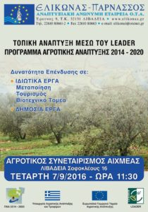 Εκδήλωση-Ενημέρωση για το πρόγραμμα LEADER